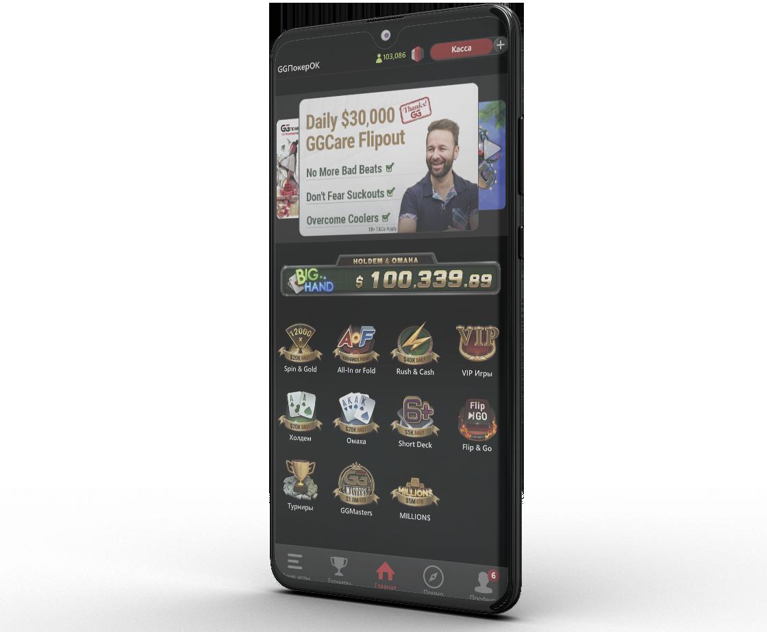 Приложение Андроид GGPokerok.
