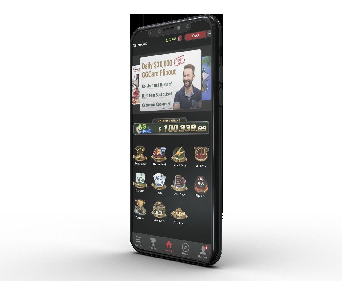 Приложение на iPhone GGPokerok.