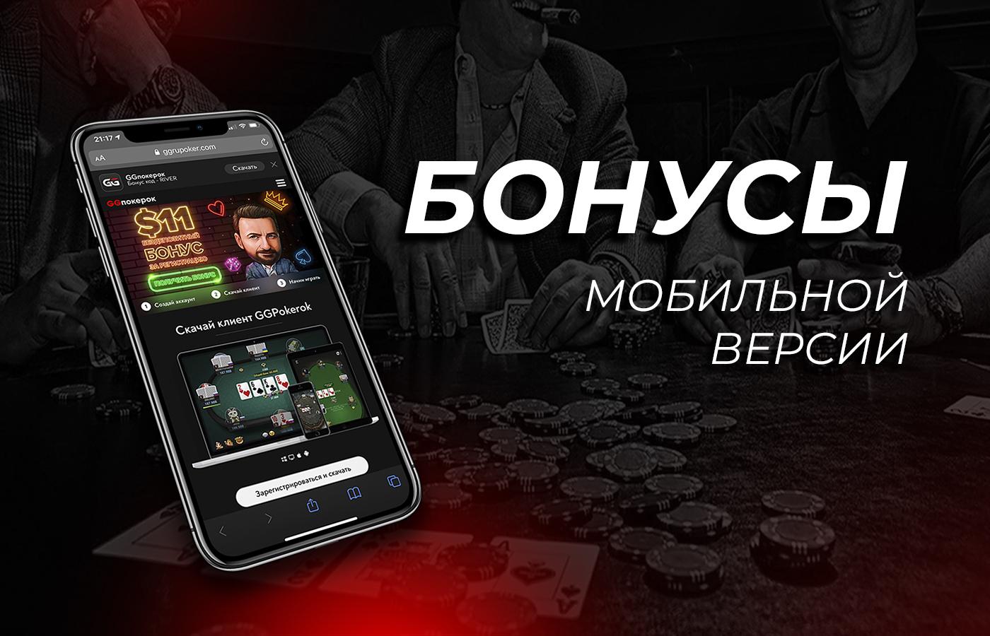 Преимущества и бонусы мобильной версии GG Покерок